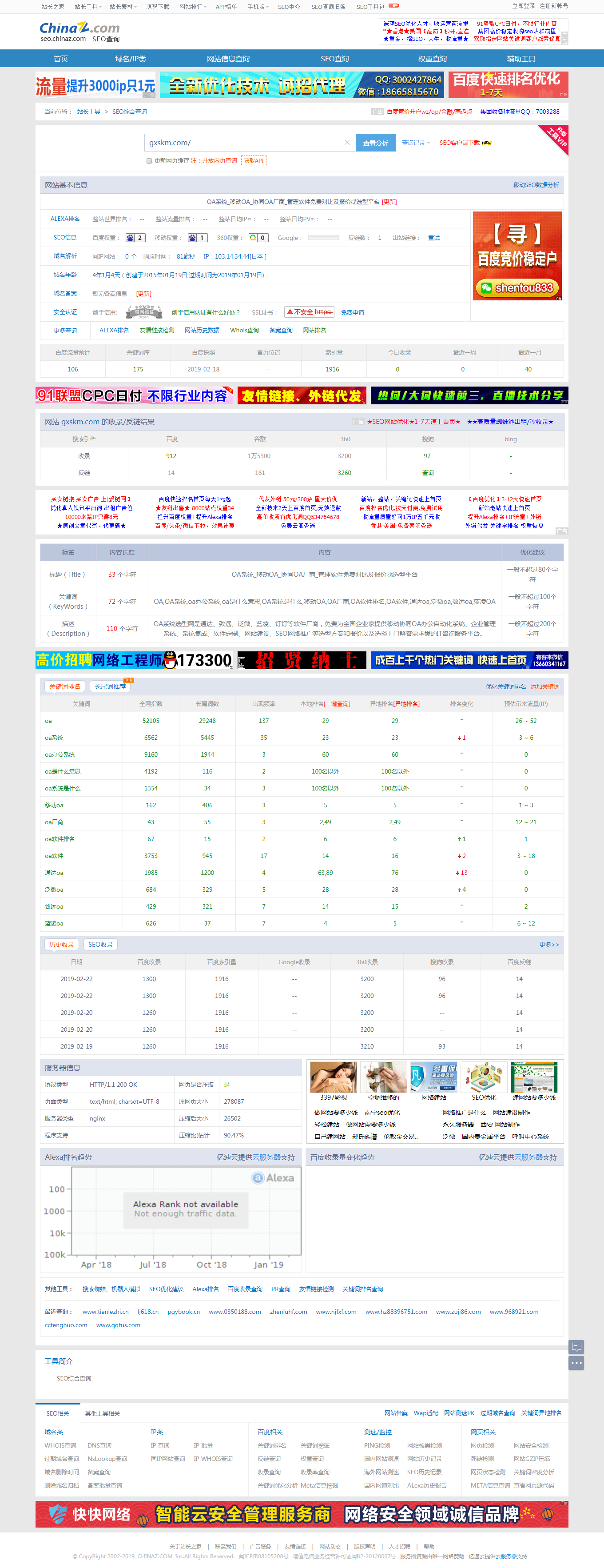 2019.2.23gxskm.comOA系统的SEO综合查询 - 站长工具.png