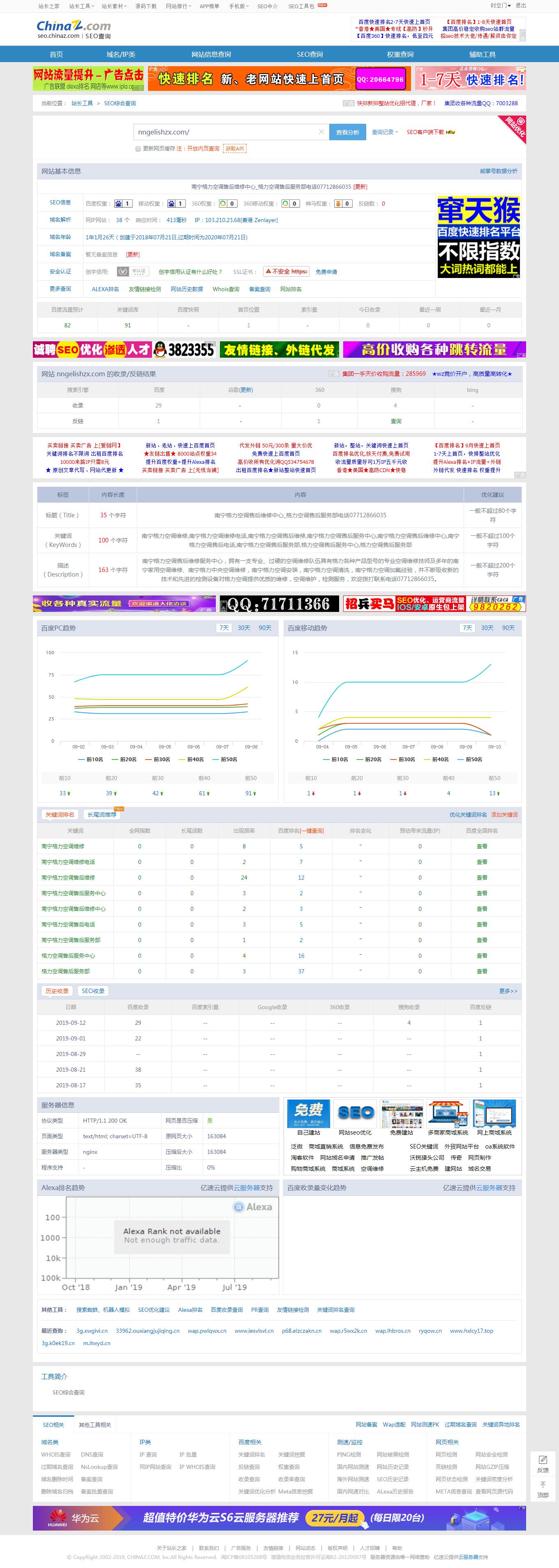 2019.9.16nngelishzx.comsbf888胜博发格力空调售后维修中心的SEO综合查询 - 站长工具.png